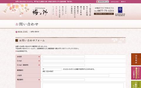 Screenshot of Contact Page sakuranosho.jp - お問い合わせ | お問い合わせ | 桜の抄|琴平金刀比羅宮に続く参道22段目に佇む温泉旅館【公式サイト】 - captured Sept. 24, 2018