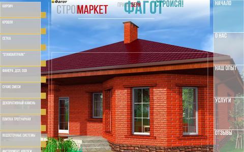 Screenshot of Home Page fagot77.ru - ФАГОТ - captured March 10, 2017