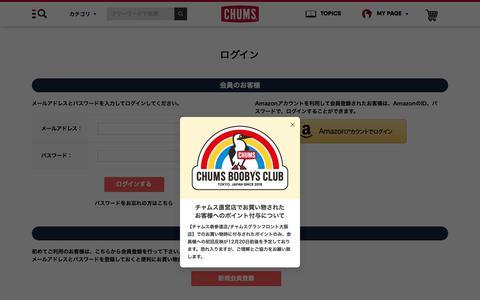 Screenshot of Menu Page chums.jp - マイページ|CHUMS(チャムス)|アウトドアファッション公式通販 - captured Dec. 18, 2018