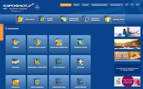 Screenshot of About Page aeroflot.ru - О компании | Аэрофлот - captured Dec. 5, 2016