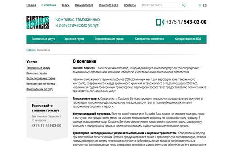 Screenshot of About Page customs-cs.com - О компании ― Custom Services - captured May 18, 2016