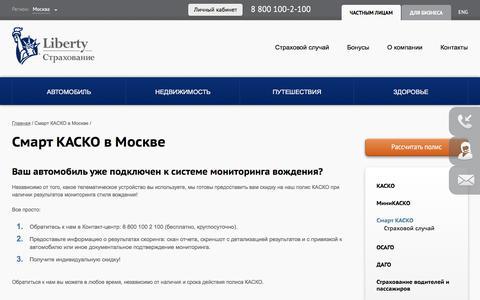 Смарт КАСКО в Москве - Либерти Страхование