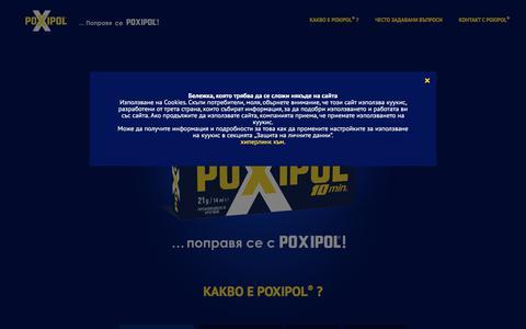 Screenshot of Home Page poxipol.bg - POXIPOL® - captured Feb. 5, 2018