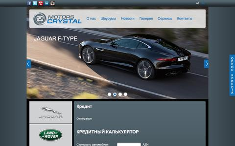 Screenshot of Services Page crystalmotors.az - CrystalMotors - Кредит - captured July 18, 2016