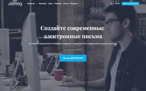 Платформа для создания цифровых публикаций | Joomag