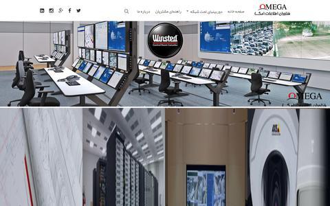 Screenshot of Home Page omegaco.ir - فناوران اطلاعات امگا - captured June 12, 2017