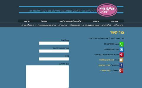 "Screenshot of Contact Page hawardi.co.il - צור קשר | הורדי בע""מ | הורדי בע""מ - captured Oct. 2, 2014"