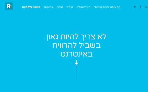 Screenshot of Home Page razi.co.il - Welcome - Razi Interactive - captured Nov. 18, 2018