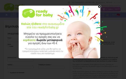 Screenshot of Signup Page readyforbaby.gr - Δημιουργία Λογαριασμού Νέου Πελάτη - captured Nov. 25, 2016