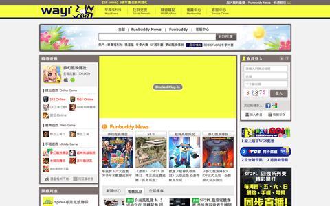 Screenshot of Home Page wayi.com.tw - 華義娛樂網–提供全方位的遊戲服務,讓娛樂隨手可得 - captured Jan. 14, 2016