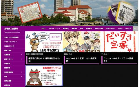 Screenshot of Home Page takarazuka-cci.or.jp - 宝塚商工会議所 | Takarazuka CCI official site - captured Oct. 13, 2015