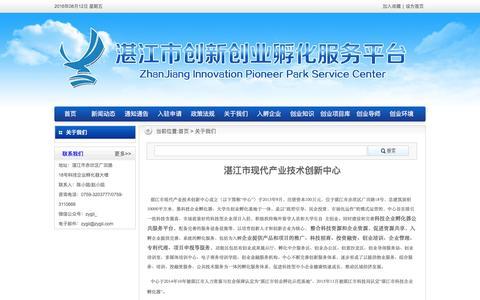 Screenshot of About Page zygii.com - 婀涙睙甯傜幇浠d骇涓氭妧鏈�鍒涙柊涓�蹇�-婀涙睙甯傚垱鏂板垱涓氬�靛寲鏈嶅姟骞冲彴 - captured Aug. 12, 2016