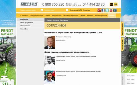 Screenshot of Team Page zeppelin-agro.com.ua - Сотрудники – Цеппелин-Агро Украина - captured Feb. 7, 2018