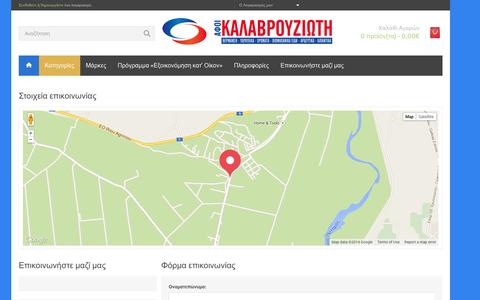 Screenshot of Contact Page kalavroyzioti.gr - Επικοινωνήστε μαζί μας - captured Oct. 30, 2014