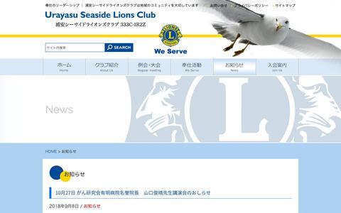 Screenshot of Press Page seaside-lions.com - お知らせ | 浦安シーサイドライオンズクラブ - captured Oct. 28, 2018
