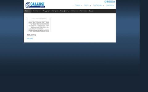 Screenshot of Press Page galaksi.kz - Сертификаты - captured Oct. 22, 2014