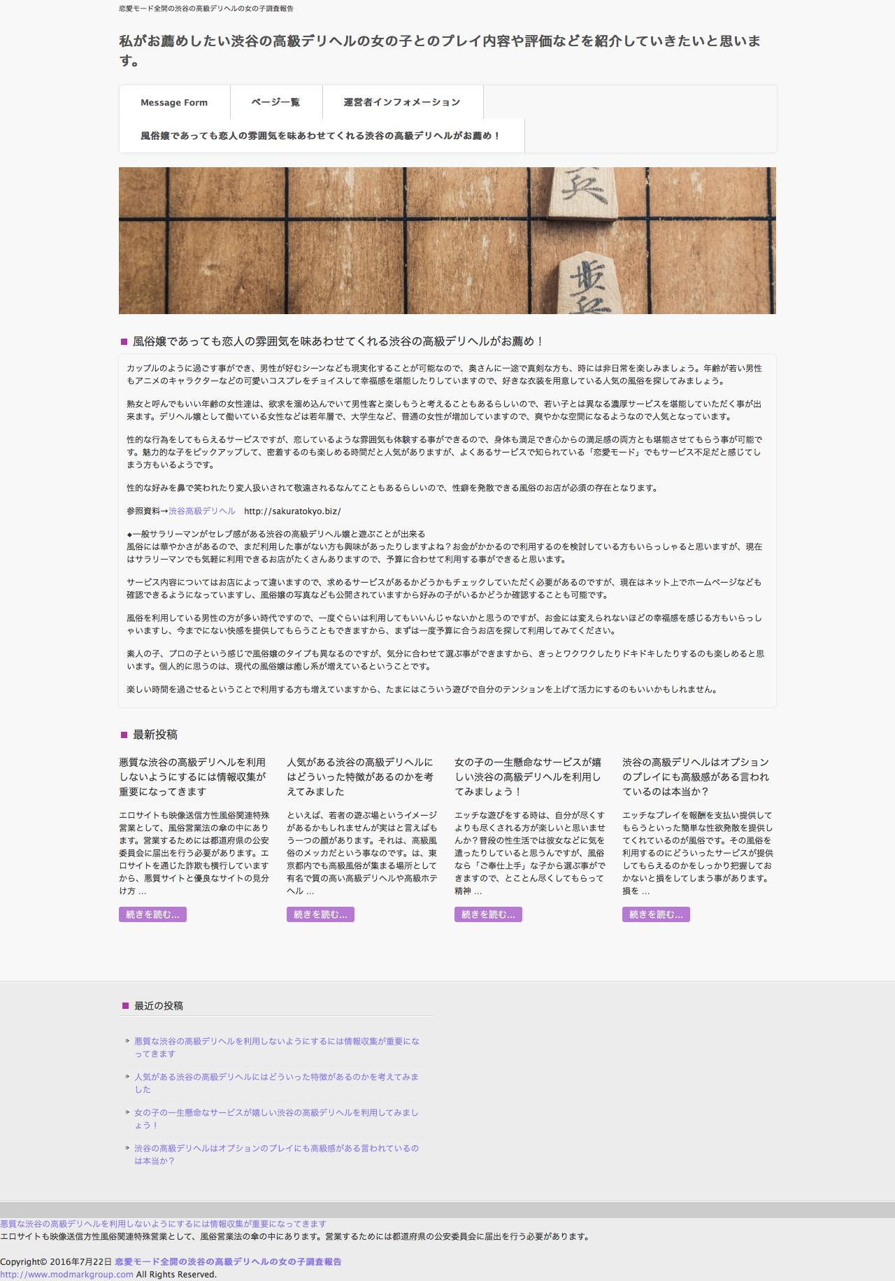 Screenshot of modmarkgroup.com - 風俗嬢であっても恋人の雰囲気を味あわせてくれる渋谷の高級デリヘルがお薦め! - captured Dec. 17, 2016