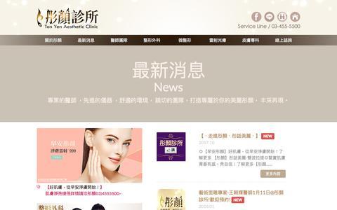 Screenshot of Press Page ton-yen.com.tw - 最新消息∣彤顏診所皮膚專科•整形美容 - captured Jan. 30, 2018