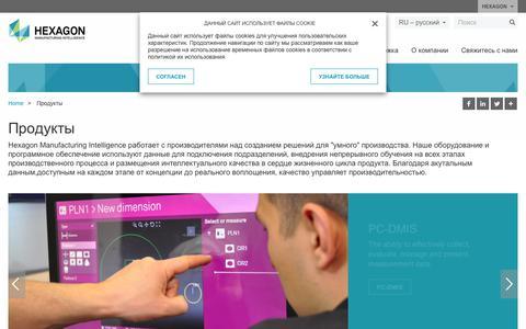 Screenshot of Products Page hexagonmi.com - Продукты | Hexagon Manufacturing Intelligence - captured Oct. 21, 2018