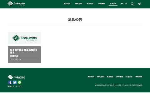 Screenshot of Press Page ecoluminatech.com - 消息公告 | EcoLumina - captured Sept. 27, 2018