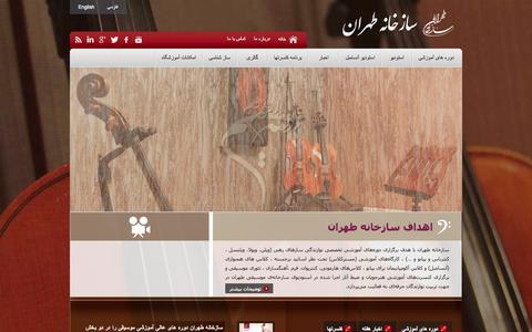 Screenshot of Home Page sazkhane.com - سازخانه طهران - captured Oct. 9, 2014