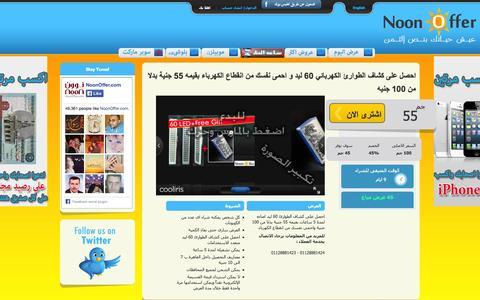 Screenshot of Home Page noonoffer.com - صفقات يوميه لا تقبل المنافسة مع خصومات هائلة تصل الى 90? على كل حاجة فى مصر   NoonOffer.com - captured Sept. 23, 2014