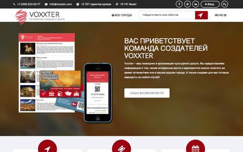 Screenshot of About Page voxxter.ru - О нас - Voxxter - путеводитель городского туриста - captured Sept. 17, 2014