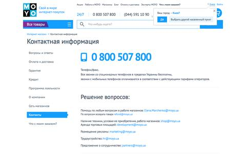 Screenshot of Contact Page moyo.ua - Контакты MOYO - captured May 25, 2017