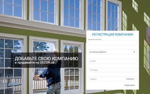 Screenshot of Signup Page decor.ua - Регистрация компании в Декор.ua - captured Sept. 7, 2016