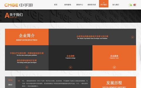 Screenshot of About Page cmge.com - CMGE中手游 关于我们 - captured July 3, 2016