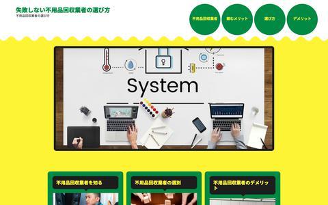 Screenshot of Home Page adapp.info - 失敗しない不用品回収業者の選び方 - captured Oct. 4, 2018