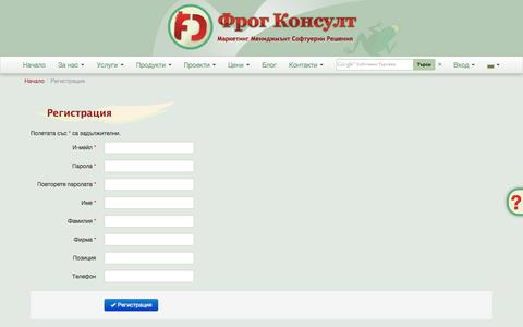 Screenshot of Signup Page frogconsult.com - Регистрация | Frog Consult - captured Oct. 6, 2014