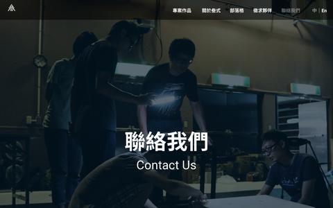 Screenshot of Contact Page ultracombos.com - 叁式 Ultra Combos - captured Nov. 10, 2018