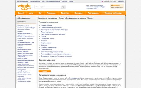 Screenshot of Terms Page wiggle.ru - Wiggle Обслуживание клиентов - captured Nov. 2, 2014