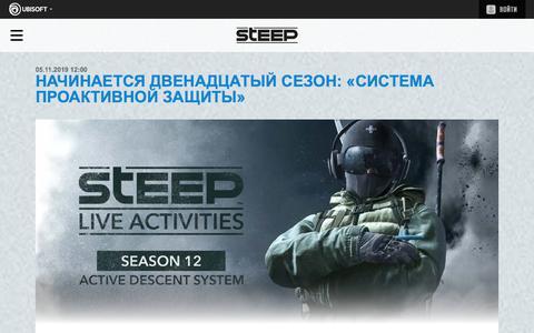 Screenshot of Press Page ubisoft.com - Начинается двенадцатый сезон: «Система проактивной защиты» | Базовый лагерь спортсменов Steep — UBISOFT - captured Nov. 8, 2019