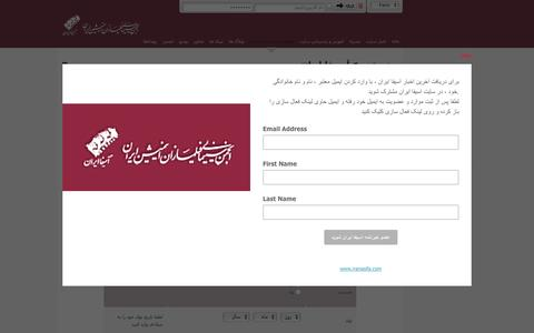 Screenshot of Signup Page iranasifa.com - آسی�ا ایران   Iran Asifa - آسی�ا ایران - captured May 3, 2016