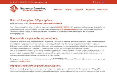 Screenshot of Terms Page panagiotopoulos.gr - Πολιτική Απορρήτου & Όροι Χρήσης | Παναγιωτόπουλος Κεραμοτουβλοποιία ΑΒΕΕ - captured Sept. 26, 2018