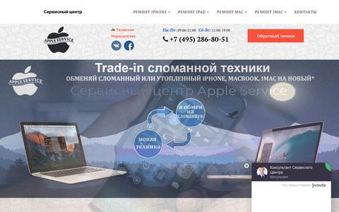 Screenshot of Press Page apple-service.ru - Новости - captured Sept. 22, 2018