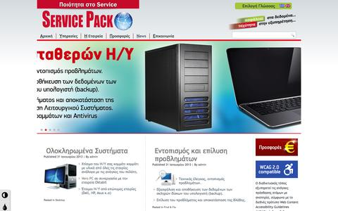 Screenshot of Press Page servicepack.gr - Νέα   Service Pack   Εμπορία & Επισκευή Η/Υ και Ηλ/νικών Συσκευών - captured Oct. 7, 2014