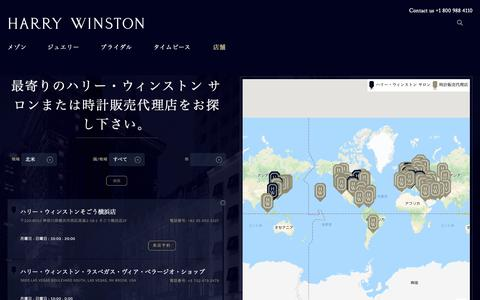 Screenshot of Locations Page harrywinston.com - Store Locator | Salon Locations | ハリー・ウィンストン - captured Oct. 21, 2018
