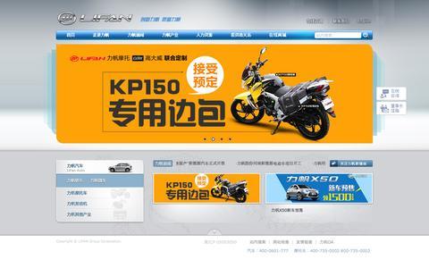 Screenshot of Home Page lifan.com - 力帆集团 LIFAN - captured Jan. 15, 2015