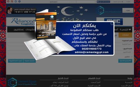 Screenshot of Login Page cementegypt.com - موقع الاسمنت المصرى | تسجيل الدخول - captured July 12, 2016