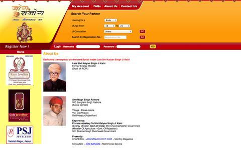 Screenshot of About Page jogsanjog.com - About Us - captured Sept. 30, 2014