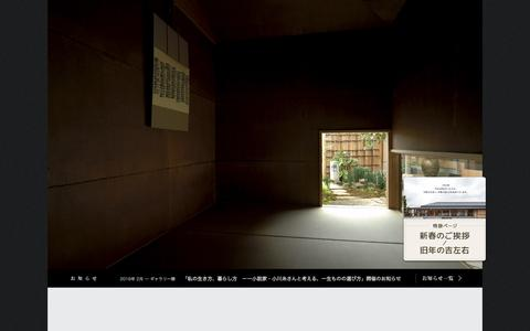 Screenshot of Home Page isahomes.co.jp - 伊佐ホームズ   注文住宅・注文建築 東京・世田谷区、目黒区など城南地区を中心に、伝統に根ざした家づくり - captured Feb. 19, 2016