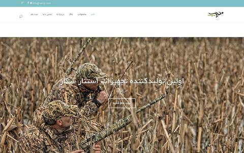 Screenshot of Home Page nakhjir.info - وبلاگ شرکت تولیدی نخجیر(تجهیزات تیراندازی و شکار و کمپینگ)-Nakhjir Company Blog - captured Sept. 23, 2015
