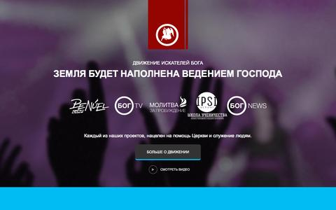 Screenshot of Home Page iskateliboga.org - ИСКАТЕЛИ БОГА - Движение искателей Бога - God Seekers Movement - captured Sept. 21, 2015