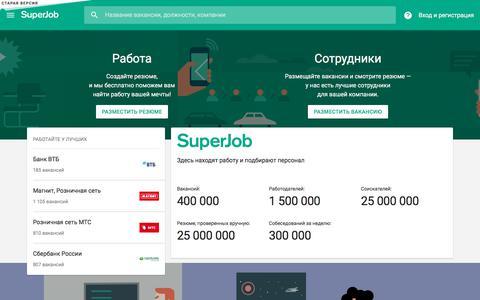 Работа в Москве, свежие вакансии в Москве, поиск работы и резюме на SuperJob