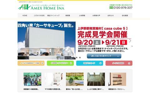 Screenshot of Home Page amex-ina.com - 自由設計住宅 アメックスホーム伊那 - captured Sept. 19, 2014