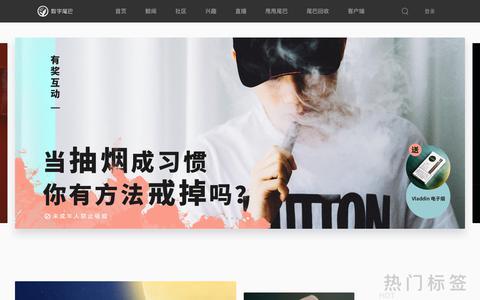 Screenshot of Home Page dgtle.com - 分享美好数字生活 |    数字尾巴 - captured Sept. 23, 2018
