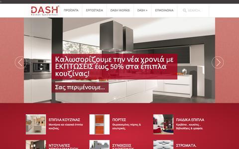 Screenshot of Home Page dash.com.gr - DASH DASH » Έπιπλα κουζίνας,Γερμανικα επιπλα κουζίνας, ντουλαπες, παιδικά επιπλα, πορτες ασφαλειας, νεροχύτες , - captured Feb. 8, 2016